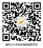 福州十八中官方微信宣傳平臺