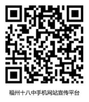 福州十八中手機網站宣傳平臺